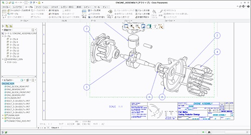 Creo Parametric(Pro/ENGINEER) 製図コース