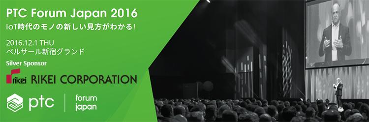 PTC Forum Japan 2016 Silver Sponsor Rikei Corporation