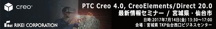 2017年7月14日(金)Creo 4.0, CreoElements/Direct 20.0 最新情報セミナー in 仙台