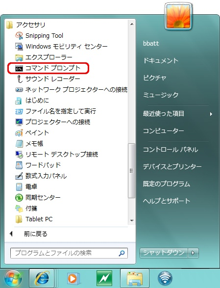 Windows 7でコマンドプロンプトを起動