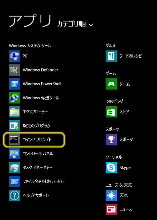 Windows 8.1でコマンドプロンプトを起動