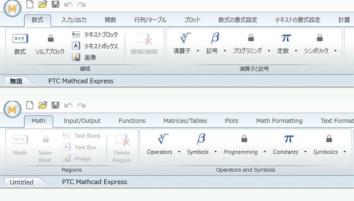 PTC Mathcad Prime 日本語版と英語版のリボンタブ