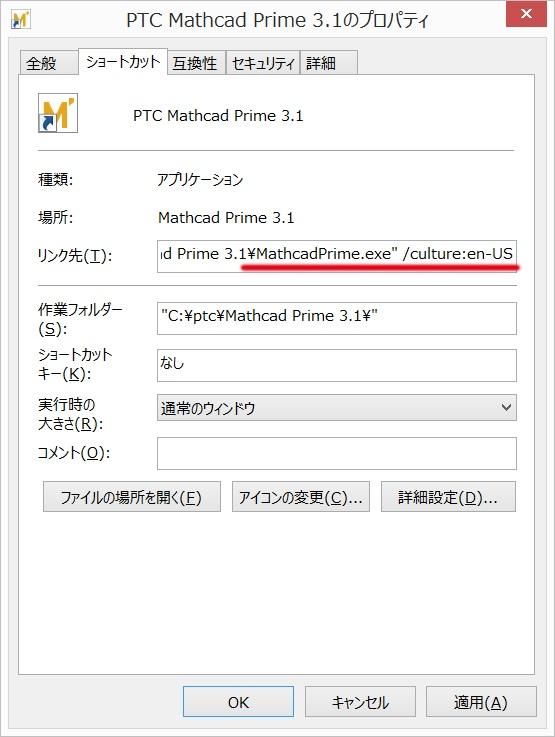 PTC Mathcad Prime 起動ショートカットのプロパティ