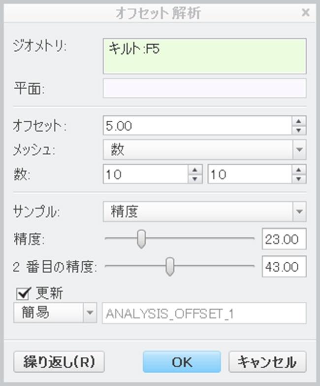 PTC Creo Parametric オフセット解析ダイアログ