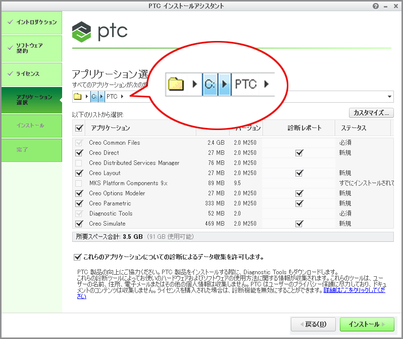 20180316-ptc-creo-config-install-creo-unable-proceed-installation-img_03.png