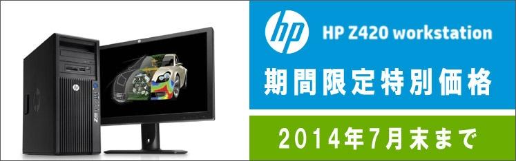 HP Z420ワークステーション特別価格キャンペーン