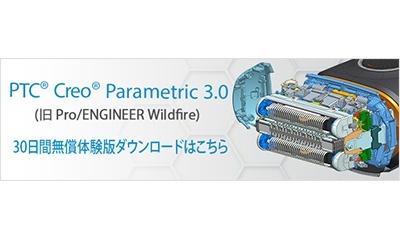 PTC Creo Parametric 体験版