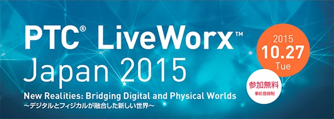 PTC LiveWorx Japan 2015