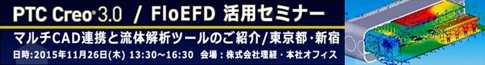 PTC Creo Parametric 3.0 / FloEFD活用セミナー( 東京新宿 ) 11月26日開催