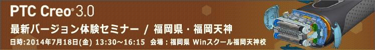PTC Creo 3.0 最新バージョンご紹介セミナー( 福岡天神 )