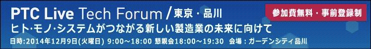 PTC_Live_Tech_Forum_20141209