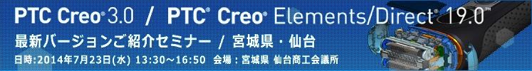 PTC Creo 3.0, Creo Elements/Direct 19.0 最新バージョンご紹介セミナー( 宮城県仙台 )