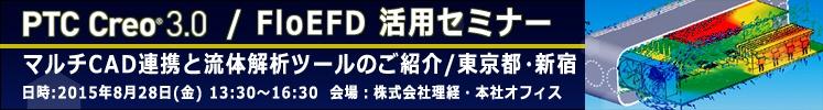 Tokyo_Creo3FloEFD_Semi_20150612
