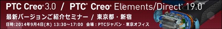PTC Creo 3.0, Creo Elements/Direct 19.0 最新バージョンご紹介セミナー( 東京/新宿 )